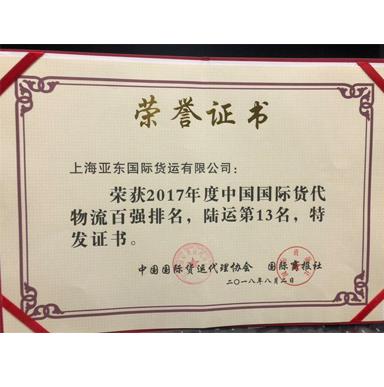 2017年货代百强陆运第13名