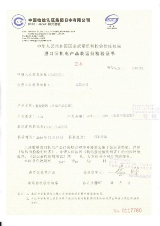 旧设备进口装运前检验证书及自动进口许可证