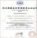 2007职业健康安全证书