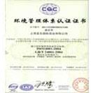 2004环境体系证书(中)