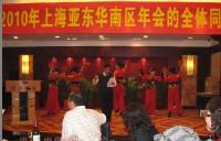 2010华南亚东年会举办