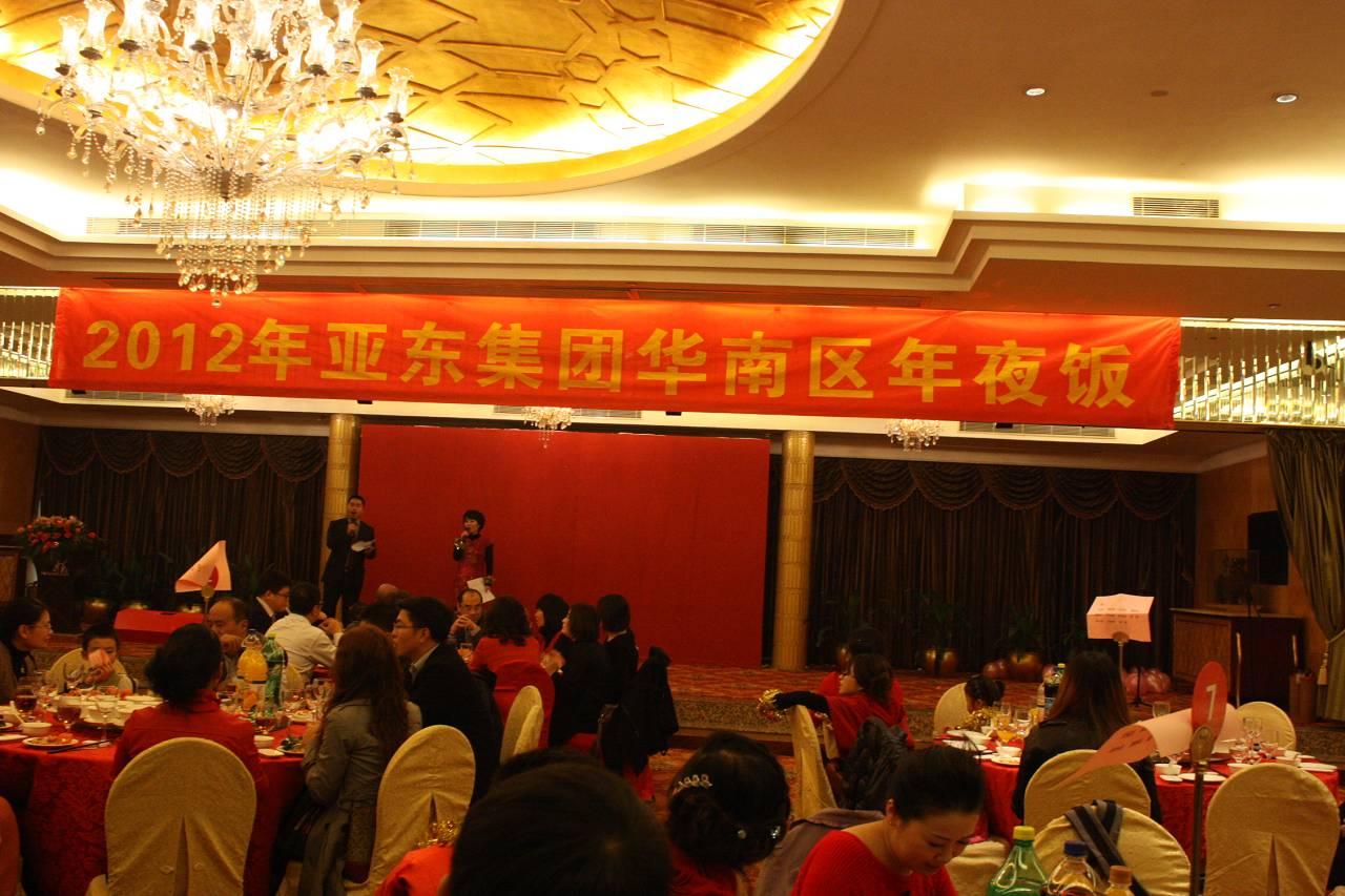 2012年华南亚东年夜饭