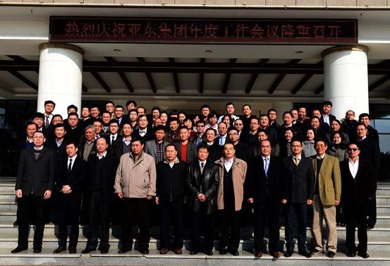 亚东集团2013年度工作会议