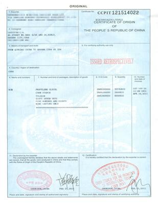 原产地证的审核与协定税率优惠