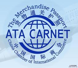 ATA单证册在我国的适用