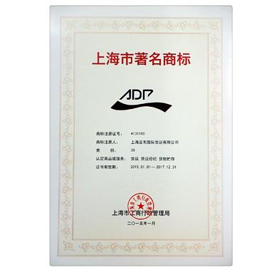 2015年上海著名商标
