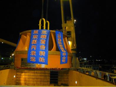 长江三峡水电站工程项目
