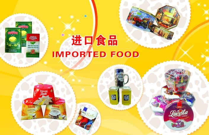 食品进口流程