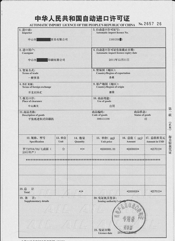 进口许可证(含机电类设备)的分类